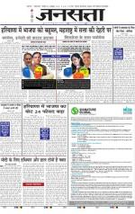 Jansatta, Hindi, 20/10/2014 - Read on ipad, iphone, smart phone and tablets.
