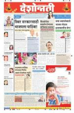 21st Oct Jalgaon - Read on ipad, iphone, smart phone and tablets.