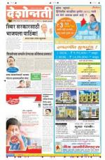 Hingoli Parbhani - Read on ipad, iphone, smart phone and tablets.