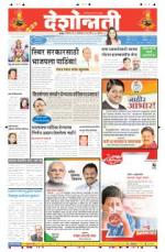 21st Oct Nanded - Read on ipad, iphone, smart phone and tablets.