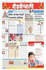 21st Oct Amravati - Read on ipad, iphone, smart phone and tablets.