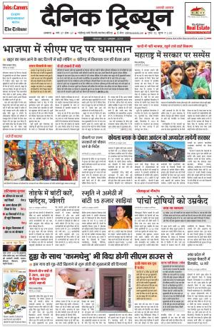 DT_21_October_2014_Ambala - Read on ipad, iphone, smart phone and tablets.