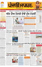 Amritsar : Punjabi jagran News : 21th October 2014 - Read on ipad, iphone, smart phone and tablets.