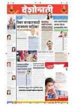 21st Oct Wardha - Read on ipad, iphone, smart phone and tablets.