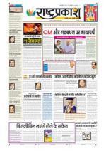 21st Oct Rashtraprakash - Read on ipad, iphone, smart phone and tablets.