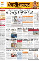Jalandhar : Punjabi jagran News : 21th October 2014 - Read on ipad, iphone, smart phone and tablets.