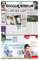october 21, 2014, Hubli - Read on ipad, iphone, smart phone and tablets.