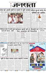 Jansatta, Hindi, 21/10/2014 - Read on ipad, iphone, smart phone and tablets.