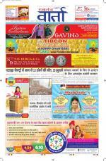 21-10-2014 Hindi - Read on ipad, iphone, smart phone and tablets.