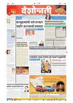 22nd Oct Buldhana - Read on ipad, iphone, smart phone and tablets.