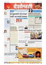 22nd Oct Amravati - Read on ipad, iphone, smart phone and tablets.