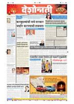 22nd Oct Nagpur - Read on ipad, iphone, smart phone and tablets.