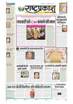 22nd Oct Rashtraprakash - Read on ipad, iphone, smart phone and tablets.