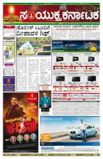 october 22, 2014, Hubli - Read on ipad, iphone, smart phone and tablets.