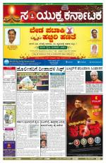 Samyuktha Karnataka - Read on ipad, iphone, smart phone and tablets