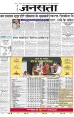 Jansatta, Hindi, 22/10/2014 - Read on ipad, iphone, smart phone and tablets.