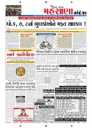 Mehsana - Read on ipad, iphone, smart phone and tablets.