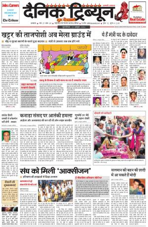DT_23_October_2014_Ambala - Read on ipad, iphone, smart phone and tablets.