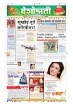 23rd Oct Amravati - Read on ipad, iphone, smart phone and tablets.