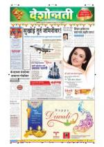 23rd Oct Akola - Read on ipad, iphone, smart phone and tablets.