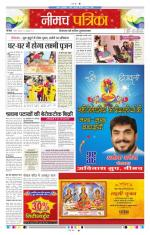 Patrika Neemuch - Read on ipad, iphone, smart phone and tablets