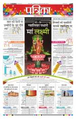 Patrika Gwalior - Read on ipad, iphone, smart phone and tablets
