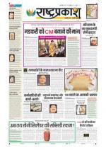 23rd Oct Rashtraprakash - Read on ipad, iphone, smart phone and tablets.