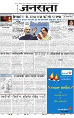 Jansatta, Hindi, 23/10/2014 - Read on ipad, iphone, smart phone and tablets.