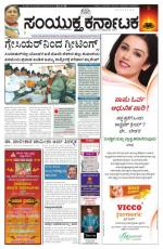 october 24, 2014, Hubli - Read on ipad, iphone, smart phone and tablets.