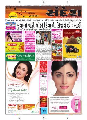 Ahmedabad - Read on ipad, iphone, smart phone and tablets.