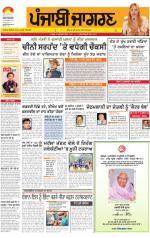 Tarantaran  : Punjabi jagran News : 25th October 2014 - Read on ipad, iphone, smart phone and tablets.