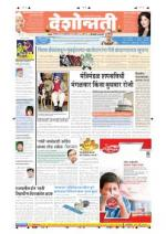 25th Oct Hingoli Parbhani - Read on ipad, iphone, smart phone and tablets.
