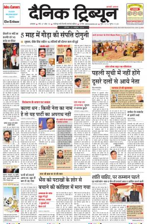 DT_25_October_2014_Ambala - Read on ipad, iphone, smart phone and tablets.
