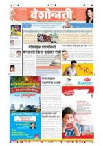 25th Oct Akola - Read on ipad, iphone, smart phone and tablets.