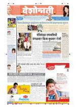 25th Oct Buldhana - Read on ipad, iphone, smart phone and tablets.