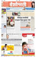 25th Oct Nagpur - Read on ipad, iphone, smart phone and tablets.