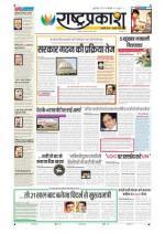 25th Oct Rashtraprakash - Read on ipad, iphone, smart phone and tablets.