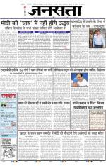 Jansatta, Hindi, 25/10/2014 - Read on ipad, iphone, smart phone and tablets.
