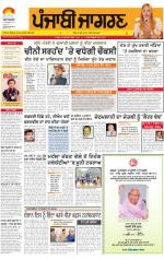 Jalandhar  : Punjabi jagran News : 25th October 2014 - Read on ipad, iphone, smart phone and tablets.