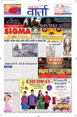 22-10-2014 Hindi - Read on ipad, iphone, smart phone and tablets.