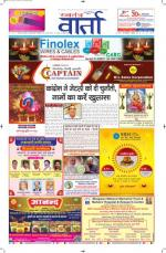 23-10-2014 Hindi - Read on ipad, iphone, smart phone and tablets.