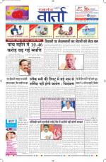 25-10-2014 Hindi - Read on ipad, iphone, smart phone and tablets.