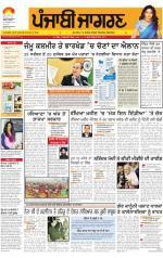 Doaba : Punjabi jagran News : 26th October 2014 - Read on ipad, iphone, smart phone and tablets.