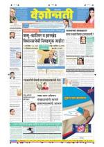 26th Oct Nanded - Read on ipad, iphone, smart phone and tablets.