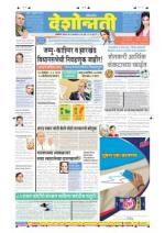 26th Oct Akola - Read on ipad, iphone, smart phone and tablets.