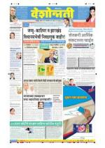 26th Oct Chandrapur - Read on ipad, iphone, smart phone and tablets.