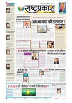 26th Oct Rashtraprakash - Read on ipad, iphone, smart phone and tablets.