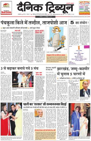DT_26_October_2014_Ambala - Read on ipad, iphone, smart phone and tablets.