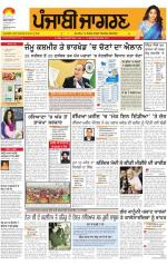 Jalandhar : Punjabi jagran News : 26th October 2014 - Read on ipad, iphone, smart phone and tablets.