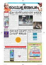 October, 26, 2014, Bangalore - Read on ipad, iphone, smart phone and tablets.